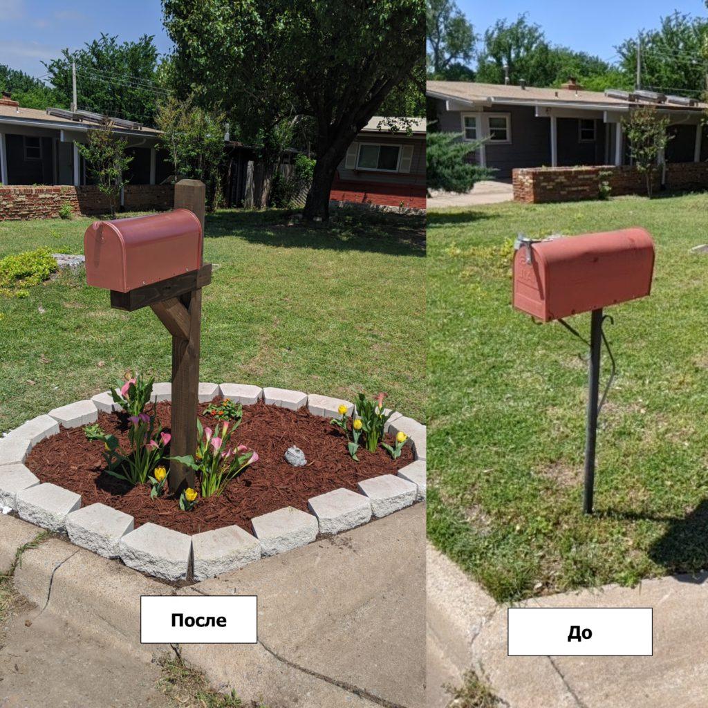 Клумба для почтового ящика