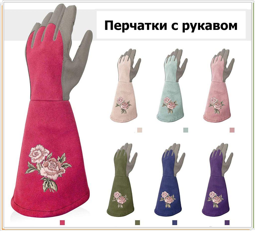 Красивые садовые перчатки в подарок